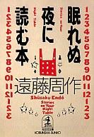 <<趣味・雑学>> 眠れぬ夜に読む本 / 遠藤周作