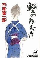 <<日本文学>> 鰻のたたき / 内海隆一郎