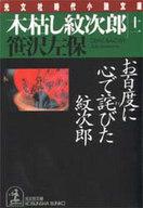<<日本文学>> 木枯し紋次郎 十一 / 笹沢左保