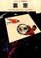 <<海外ミステリー>> アイリッシュ短編集3 裏窓 / ウィリアム・アイリッシュ