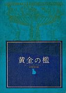 <<海外文学>> 黄金の檻 / カトリーヌ・アルレー