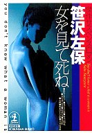 <<日本文学>> 女を見て死ね / 笹沢左保