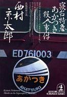 <<国内ミステリー>> 寝台特急あかつき殺人事件 / 西村京太郎