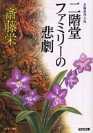 <<日本文学>> 二階堂ファミリーの悲劇 / 斎藤栄