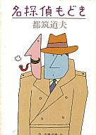 <<日本文学>> 名探偵もどき / 都築道夫