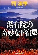 <<日本文学>> 湯布院の奇妙な下宿屋 / 司凍季