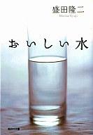 <<日本文学>> おいしい水 / 盛田隆二