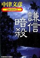 <<日本文学>> 謙信暗殺 / 中津文彦