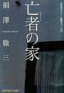 <<日本文学>> 亡者の家 / 福澤徹三