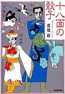 <<日本文学>> 十八面の骰子 / 森福都