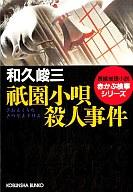 <<日本文学>> 祇園小唄殺人事件 赤かぶ検事シリーズ / 和久峻三