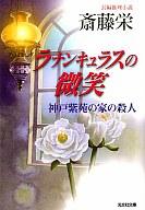 <<日本文学>> ラナンキュラスの微笑 神戸紫苑の家の殺人 / 斎藤栄