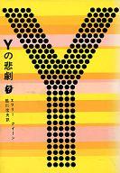 <<海外ミステリー>> Yの悲劇 / エラリー・クイーン
