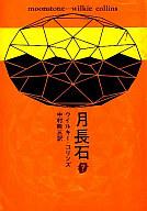 <<海外文学>> 月長石 / ウィルキー・コリンズ
