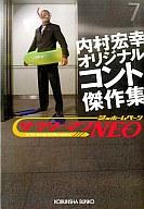 <<日本文学>> サラリーマンNEO-内村宏幸オリジナルコント傑作集 / 内村宏幸