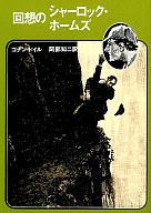<<海外ミステリー>> 回想のシャーロック・ホームズ / アーサー・コナン・ドイル