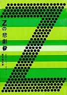 <<海外ミステリー>> Zの悲劇 / エラリー・クイーン