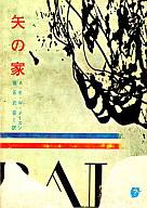<<海外文学>> 矢の家 / A・E・W・メイスン