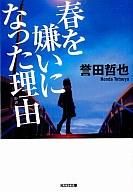<<日本文学>> 春を嫌いになった理由 / 誉田哲也