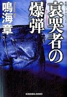 <<日本文学>> 哀哭者の爆弾 / 鳴海章