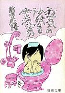 <<日本文学>> 狂気の沙汰も金次第 / 筒井康隆