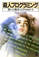 <<日本文学>> 殺人プログラミング / ディーン・クーンツ