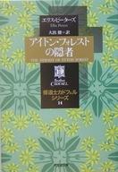 <<日本文学>> アイトン・フォレストの隠者 修道士カドフェルシリーズ 14 / エリス・ピーターズ