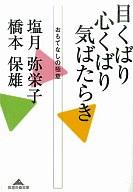 <<趣味・雑学>> 目くばり心くばり気ばたらき おもてなしの / 塩月弥栄子