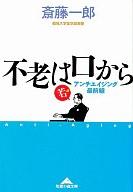 <<趣味・雑学>> 不老は口から アンチエイジング最前線 / 斎藤一郎