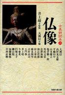 <<趣味・雑学>> 古美術読本 6 仏像 / 井上靖
