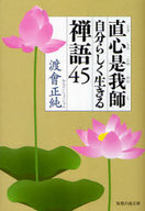<<趣味・雑学>> 直心是我師 自分らしく生きる禅語45 / 渡會正純