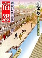 <<日本文学>> 宿怨 隠密廻り無明情話 / 稲葉稔
