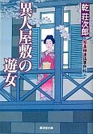 <<日本文学>> 異人屋敷の遊女 写真師清伍事件帖 2 / 乾荘次郎