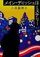 <<日本文学>> メイン・ディッシュはミステリー / 小泉喜美子