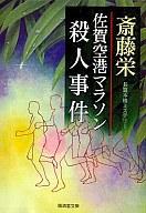 <<日本文学>> 佐賀空港マラソン殺人事件 / 斎藤栄