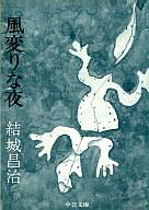 <<日本文学>> 風変わりな夜 / 結城昌治