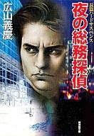 <<日本文学>> 夜の総務探偵 / 広山義慶
