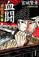 <<日本文学>> 血闘 一橋隠密帳 1 / 宮城賢秀