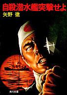 <<日本文学>> 自殺潜水艦突撃せよ / 矢野徹