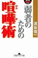 <<日本文学>> 弱者のための喧嘩術 / 清谷信一