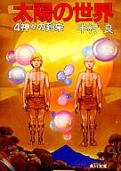 <<日本文学>> 太陽の世界4 神々の到来 / 半村良