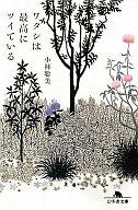 <<日本文学>> ワタシは最高にツイている / 小林聡美