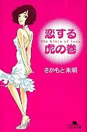 <<日本文学>> 恋する虎の巻 / さかもと未明