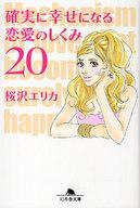 <<日本文学>> 確実に幸せになる恋愛のしくみ20 / 桜沢エリカ