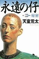 <<日本文学>> 永遠の仔 2 秘密 / 天童荒太