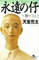 <<日本文学>> 永遠の仔 3 告白 / 天童荒太