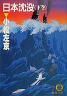 <<日本文学>> 日本沈没<<下巻>> / 小松左京