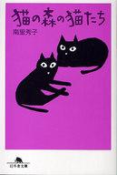 <<日本文学>> 猫の森の猫たち / 南里秀子