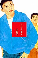 <<日本文学>> 三三七拍子 / 太田光