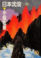 <<日本文学>> 日本沈没<<上巻>> / 小松左京